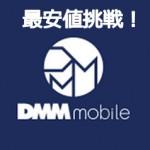 格安SIMカード 比較 DMM mobile